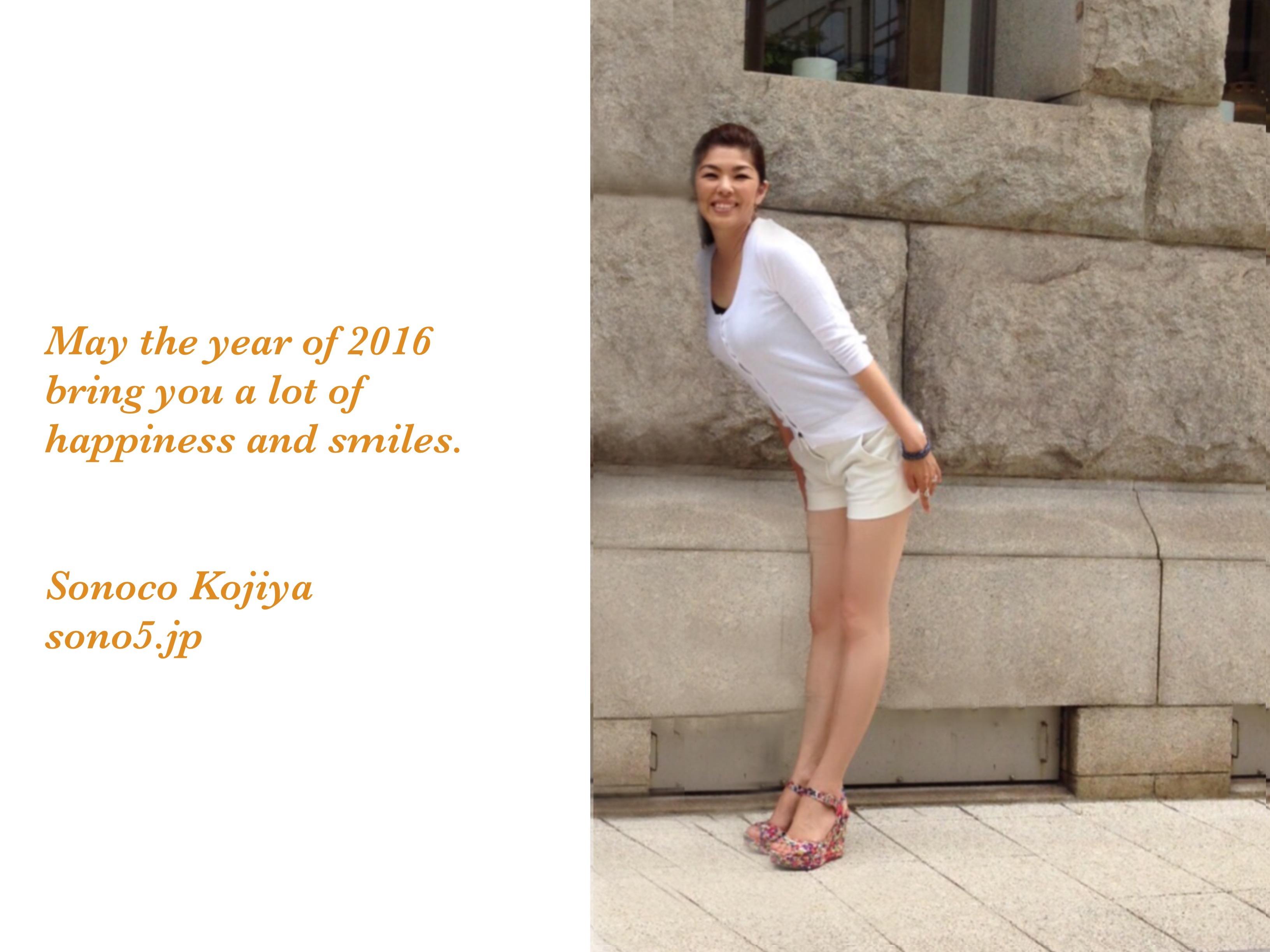 2016年 幸せと笑顔あふれる一年でありますように