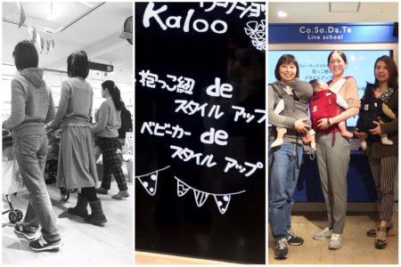 抱っこ&ベビーカーdeスタイルアップ 2019年新春スペシャルイベント@阪急うめだ本店11階